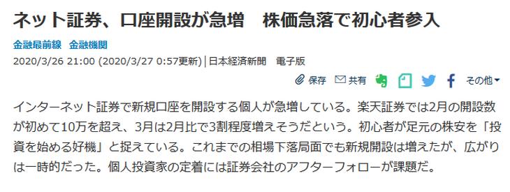 日本経済新聞 投資用口座開設が急増